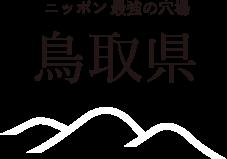 ニッポンの最強の穴場 倉吉市